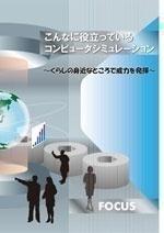 こんなに役立っているコンピュータシミュレーション(2011年版)