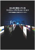 みんなに役立っているコンピュータシミュレーション(2013年版)
