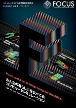 こんなに役立っているスーパーコンピュータ(2010年版)