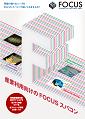FOCUSスパコン稼働のチラシ(イメージ)