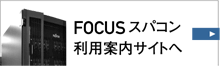 FOCUS スパコン利用案内サイトへ